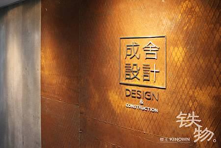 KINOWN Letter 104_櫻王鐵物電子報_05
