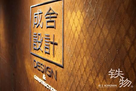 KINOWN Letter 104_櫻王鐵物電子報_06