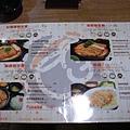 斑鳩的窩菜單3