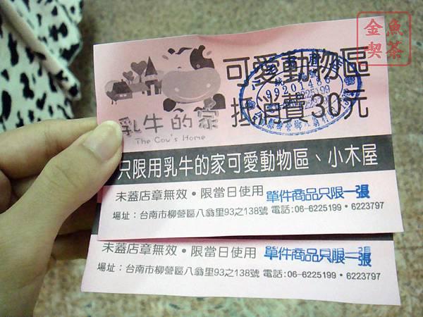 乳牛的家 可愛動物區入場券