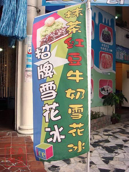 台南 冰礦 旗子