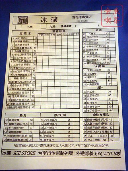 台南 冰礦 菜單