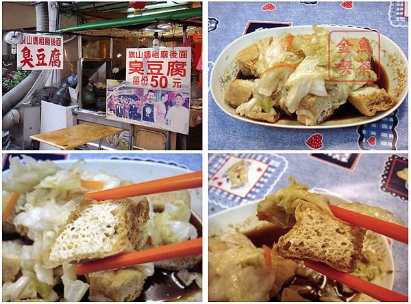 旗山 臭豆腐50元