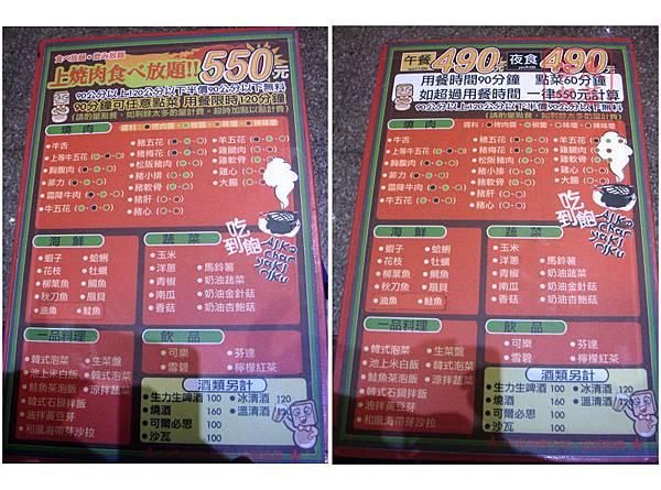 炭火燒肉本舖 上 晚餐550菜單(午餐490)
