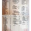 台南 彩虹日本料理 菜單