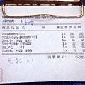 台南 彩虹日本料理 這天吃的