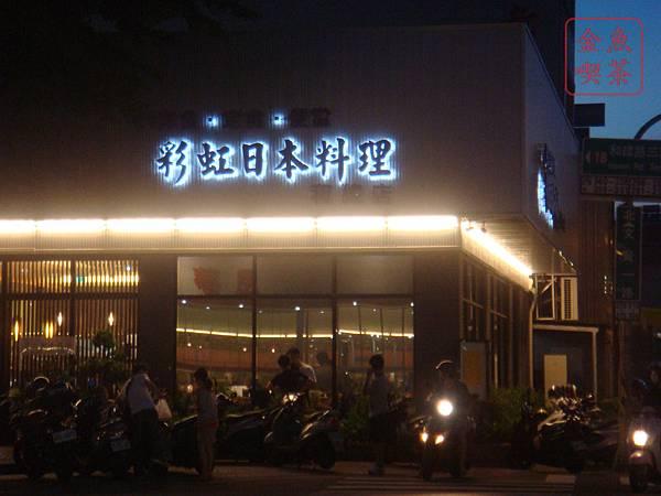 台南 彩虹日本料理