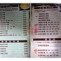 高雄 月島文字燒 菜單