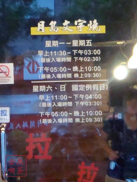 高雄 月島文字燒 營業時間