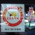 高雄 月島文字燒 每月2日八折