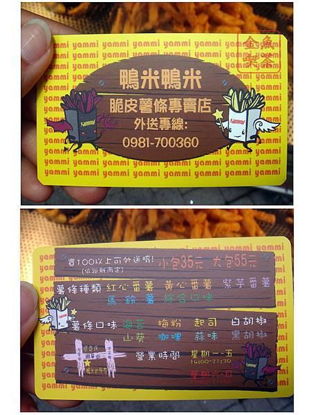 台南 鴨米鴨米薯條 名片