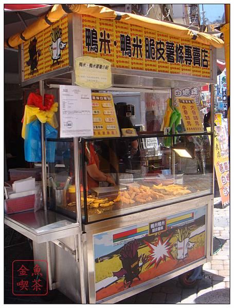 台南 鴨米鴨米薯條