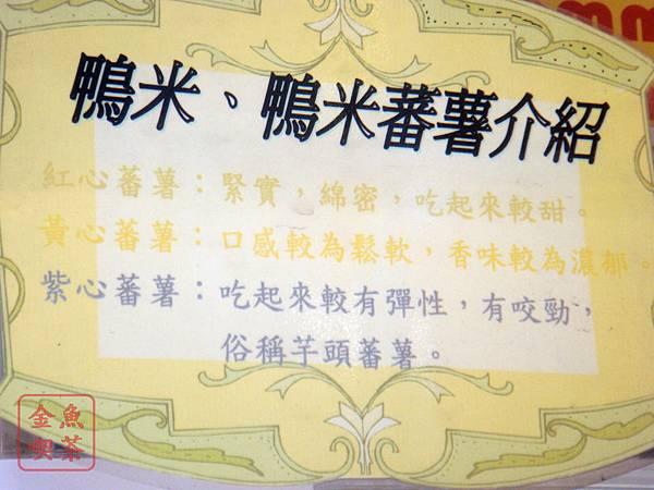 台南 鴨米鴨米薯條 番薯介紹