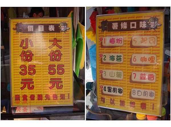 台南 鴨米鴨米薯條 價目表