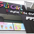 台南 Sili Girl 優格冰淇淋