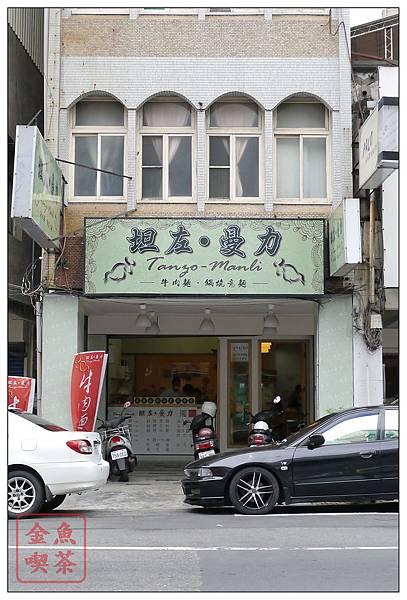 台南 坦左曼力 店面