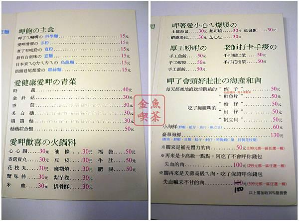 台南 鍋民小學 菜單