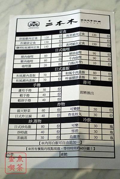 台南 二本木 家庭定食料理 菜單