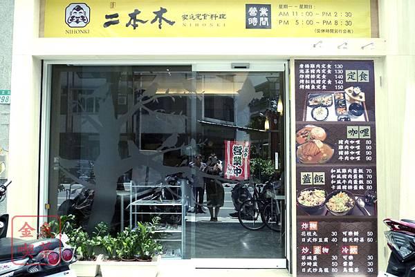 台南 二本木 家庭定食料理