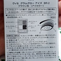 VISEE Glam Glow eyes 四色眼影 BR-2 背面