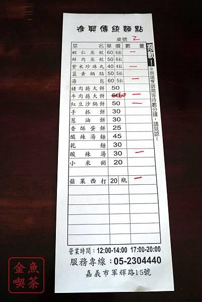嘉義 進興傳統麵點 菜單