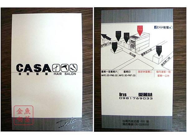 台南 CASA 名片 設計師IRIS