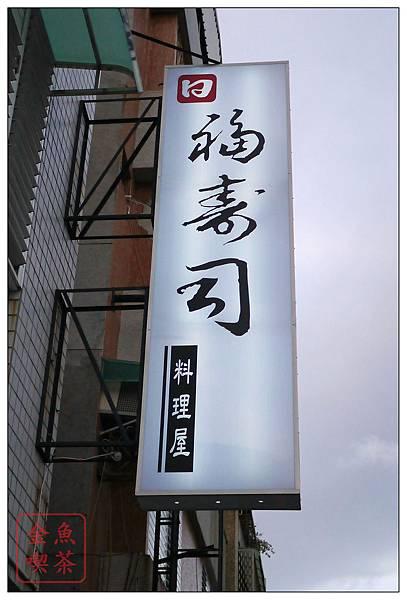 福壽司 招牌