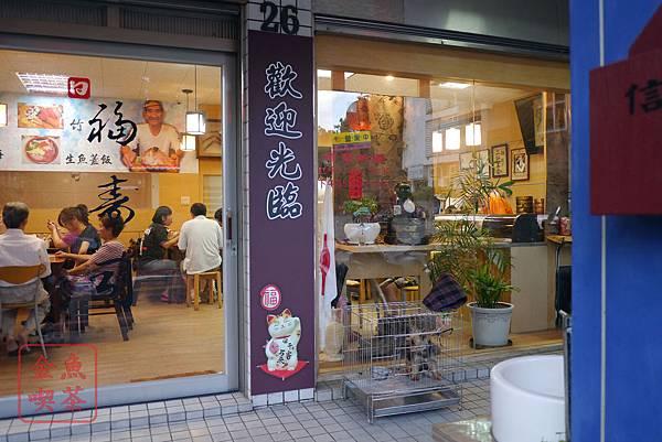 福壽司 門口