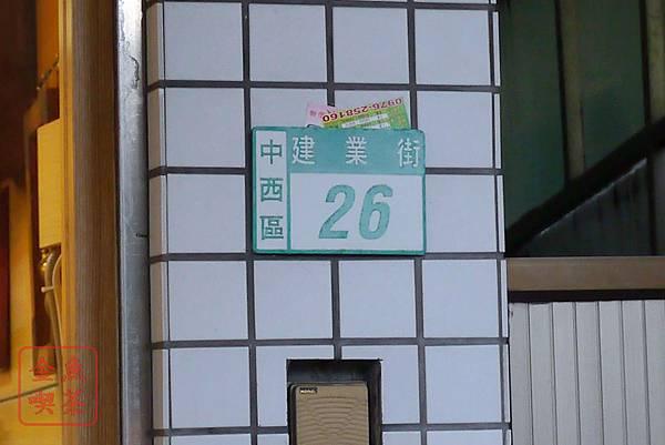 福壽司 門牌地址