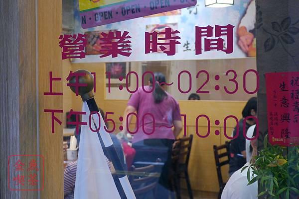 福壽司 營業時間
