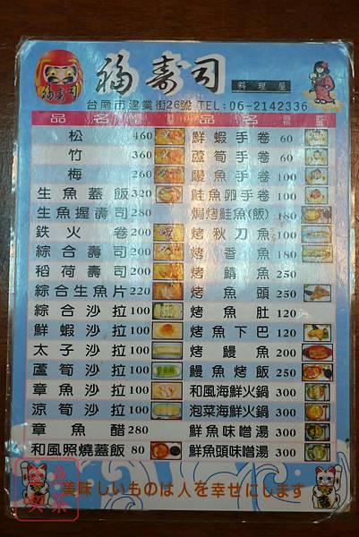 福壽司 菜單