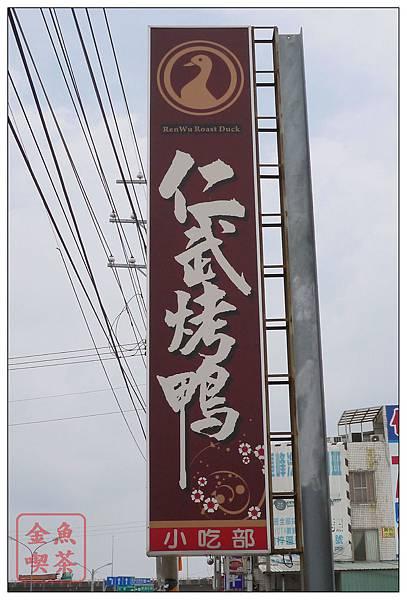 高雄 仁武烤鴨 招牌