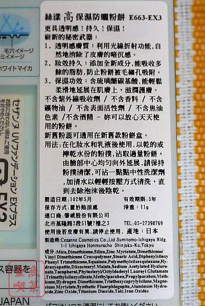 CEZANNE絲漾高保濕防曬粉餅 EX3 綠盒