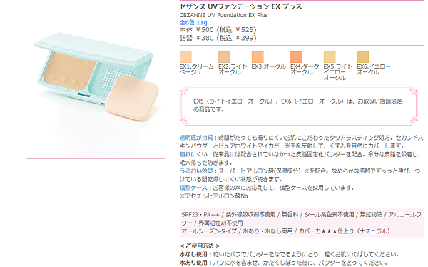 CEZANNE絲漾高保濕防曬粉餅 綠盒 日本官網圖