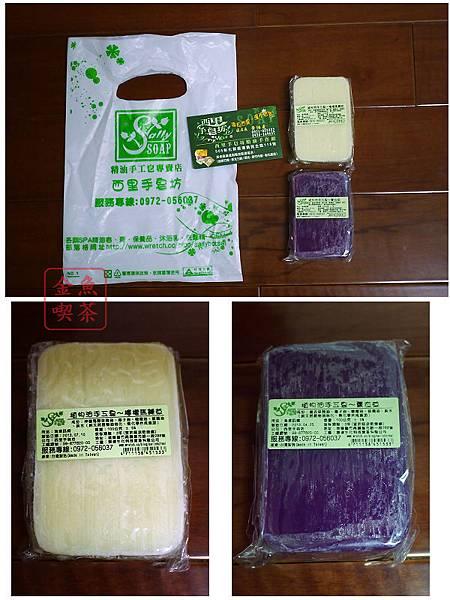 2013/811 彰化鹿港行 鹿港老街45元手工皂