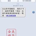 台南 白法美甲 貼心提醒簡訊
