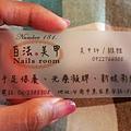 台南 白法美甲 名片