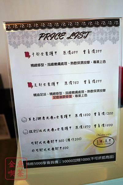 台南 白法美甲 價目表