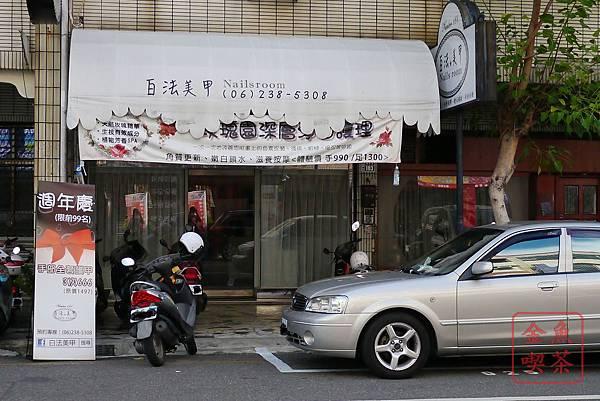 台南 白法美甲 店面外觀