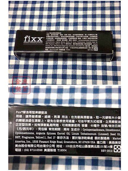 Fixx®摩洛哥堅果順髮油 成份