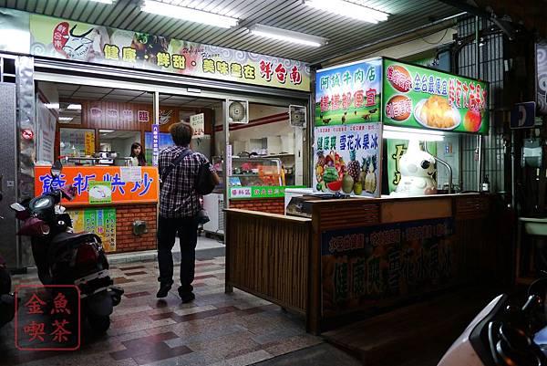 阿誠牛肉湯 店面 有賣芒果冰