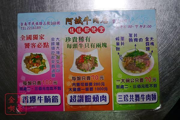 阿誠牛肉湯 菜單