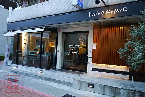 kaffe@home 我在家˙咖啡 招牌