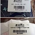 東京著衣 品名標籤