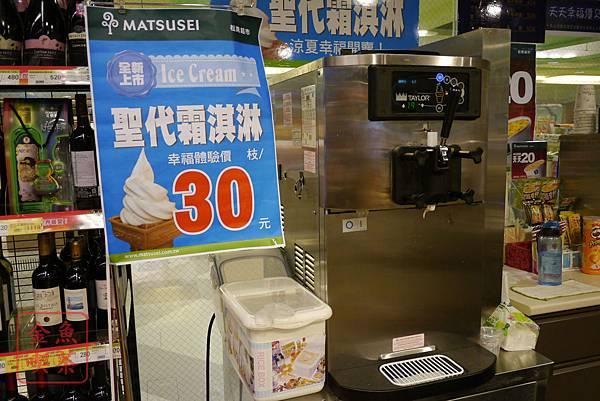松青超市聖代霜淇淋 霜淇淋機