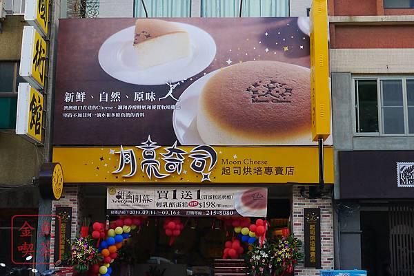 台南 月亮奇司 起司烘焙專賣店