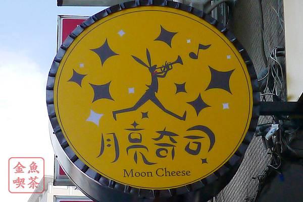 台南 月亮奇司 招牌