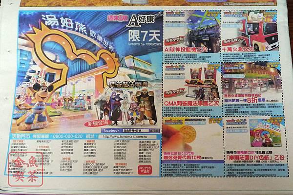 2013/09/20 自由時報優惠券