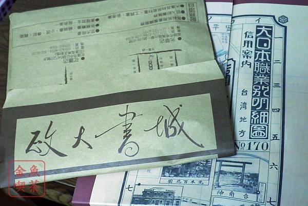 2013/09/22 政大書城購物送地圖復刻版