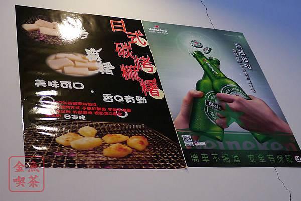 燒肉屋鳳山澄清店 日式麻糬牆面廣告